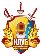 Клуб европейского фехтования (КЕФ)